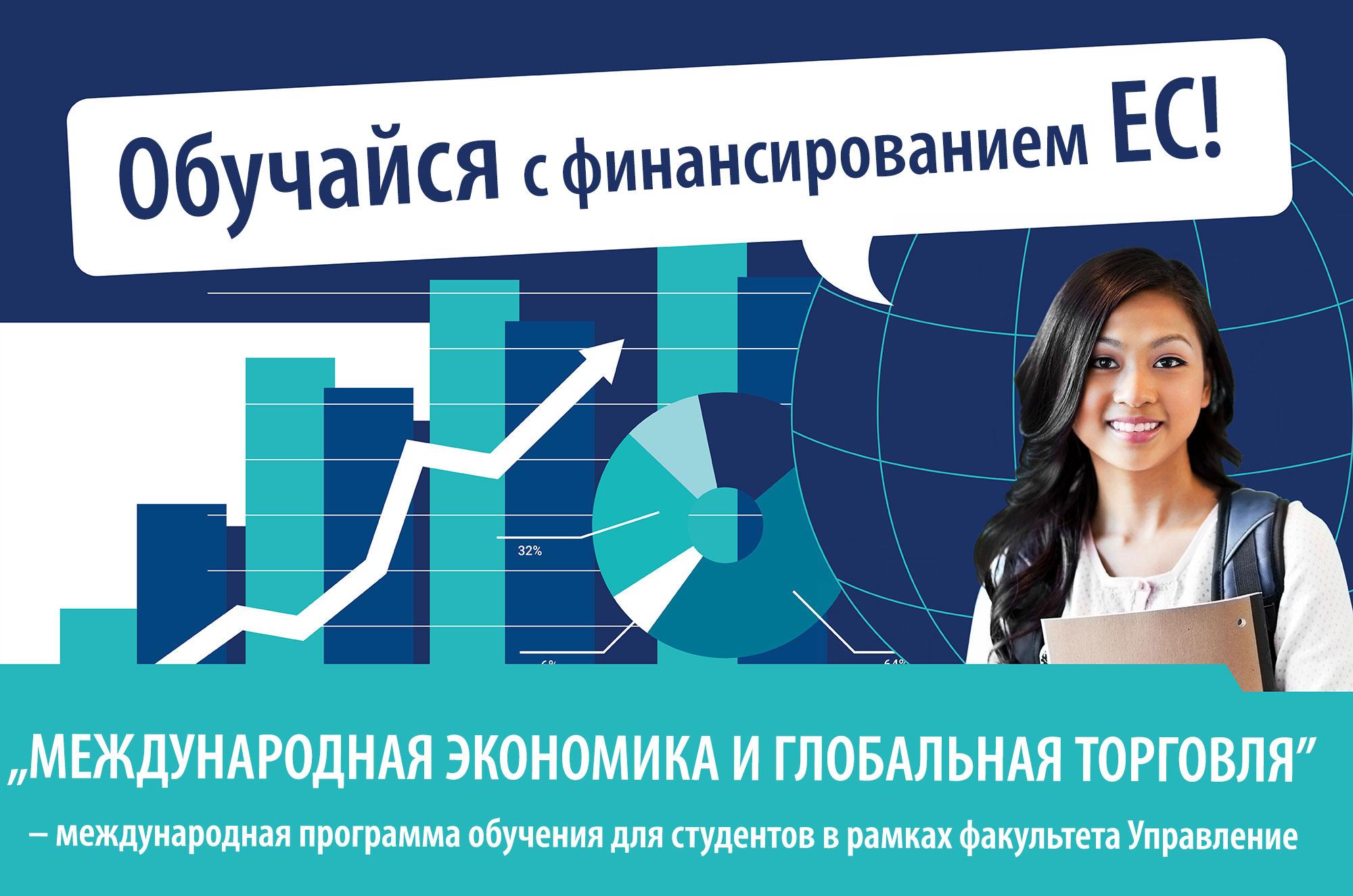 ekonomia_banerki2_RU